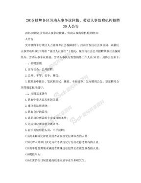 2015蚌埠各区劳动人事争议仲裁、劳动人事监察机构招聘30人公告.doc