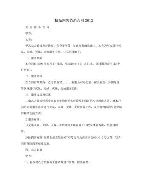 精品四害消杀合同2012.doc