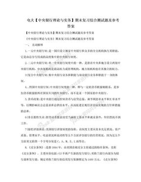 电大【中央银行理论与实务】期末复习综合测试题及参考答案.doc