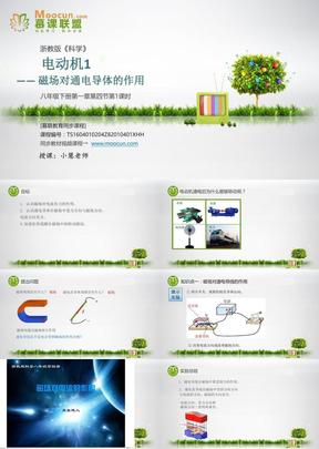 浙教版科学八年级下第一章1.4.1电动机1.pptx