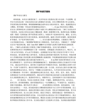 煤矿毕业实习报告.docx