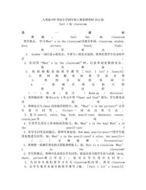 人教版小学英语四年级上册教案2012版.doc