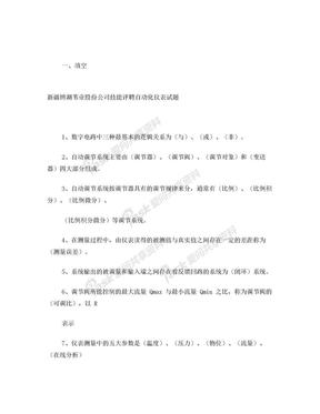 化工仪表及自动化自测题.doc