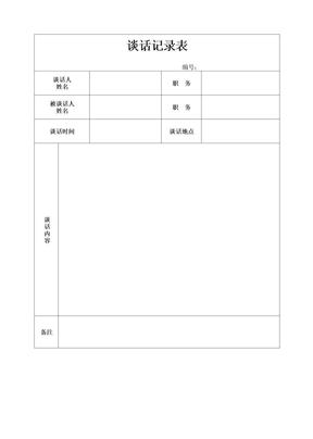 谈话记录表.xlsx