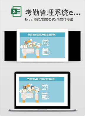 考勤管理系统excel表格模板.xlsx