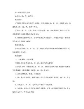 人教版小学三年级数学下册教案全册(修改).doc