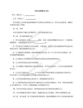 委托招聘服务合同.docx