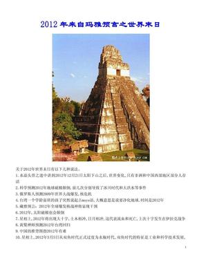 2012年来自玛雅预言之世界末日.pdf