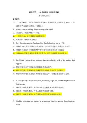 湖北省历年翻译大赛试题.doc