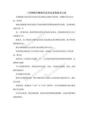 三星网络多媒体信息发布系统技术方案.doc