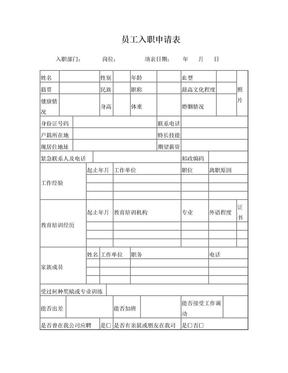 入职申请表.doc