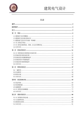 民用建筑电气毕业设计(论文).doc