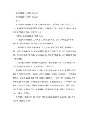 家长培训学习心得体会怎么写(范文).doc