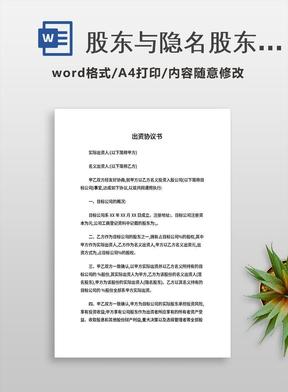 股东与隐名股东协议书.doc