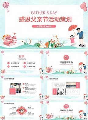 2019年可爱粉色卡通感恩父亲节主题活动策划营销方案PPT模板.pptx