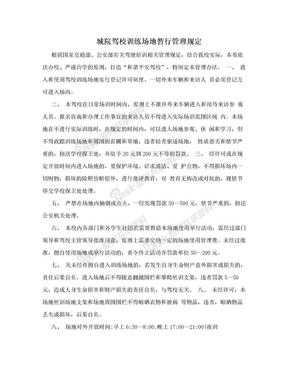 城院驾校训练场地暂行管理规定.doc