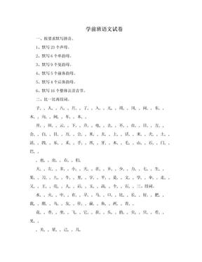 学前班语文试卷.doc