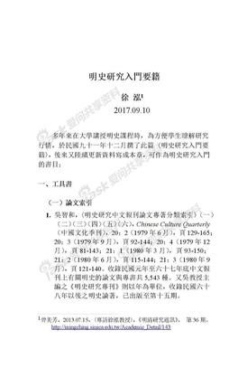 明史研究入門要籍 (2017.09).docx
