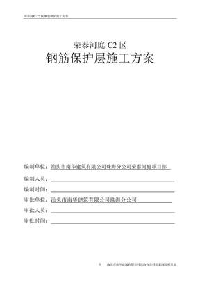 结构施工中钢筋定位及成品保护措施.doc