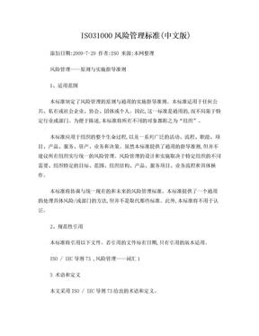 ISO31000风险管理标准(中文版).doc