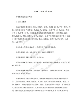 补肾壮阳药酒配方大全.doc