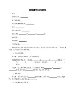 建筑施工农民工劳动合同.docx