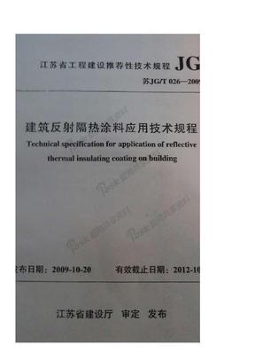 苏JG-T026-2009  建筑反射隔热涂料应用技术规程.doc