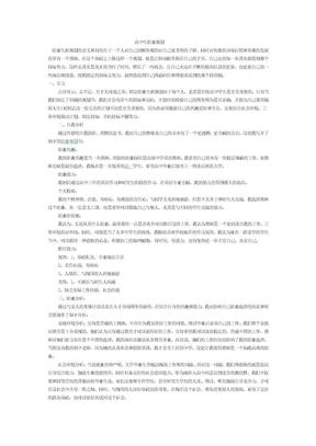 高中生职业规划.doc