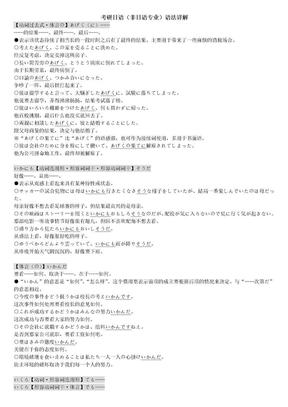 考研日语(非日语专业)语法详解.doc