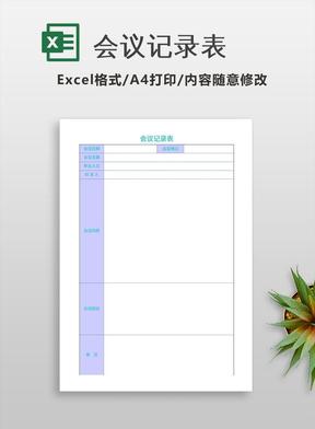 会议记录表.xls
