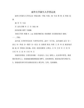 南华大学新生入学登记表.doc