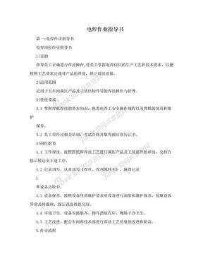 电焊作业指导书.doc