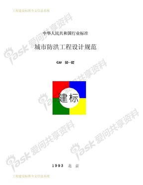 CJJ50-1992《城市防洪工程设计规范》.pdf