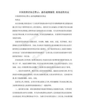 中国消费者协会警示:滤芯超期服役 效果适得其反.doc