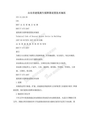山东省建筑救生缓降器设置技术规范.doc