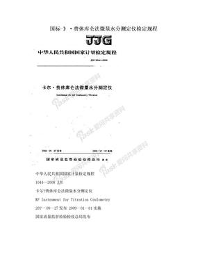 国标-》·费休库仑法微量水分测定仪检定规程.doc
