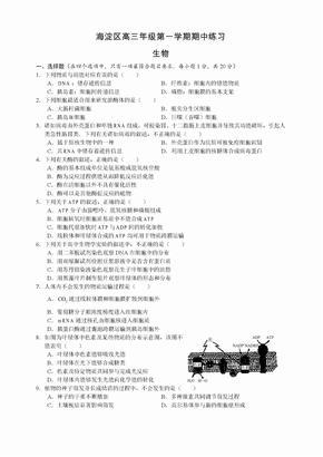 2015北京海淀高三上期中生物(含答案).docx