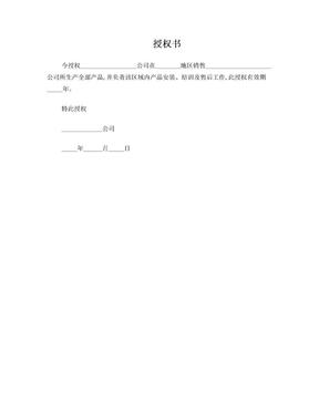 厂家给经销商授权书.doc
