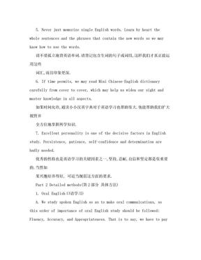 高中英语学习方法总结.doc
