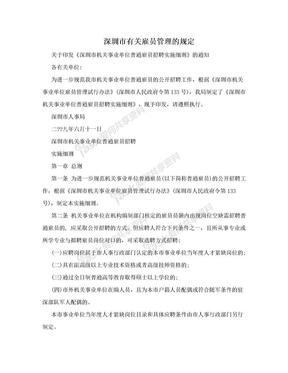 深圳市有关雇员管理的规定.doc