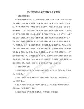农村寄宿制小学管理探究研究报告.doc