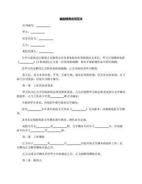 编剧聘用合同范本.docx
