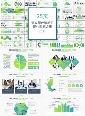 春天色彩清新可视化图表ppt合集.pptx