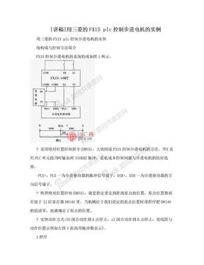 [讲稿]用三菱的FX1S plc控制步进电机的实例.doc
