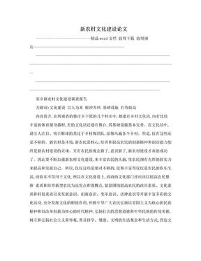 新农村文化建设论文.doc