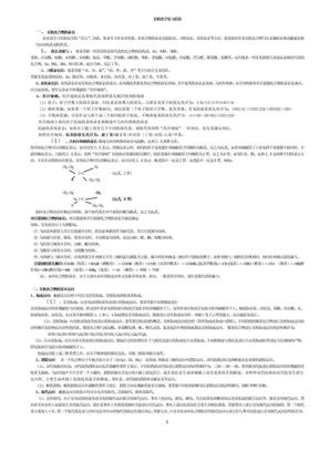 大学有机化学复习总结.doc