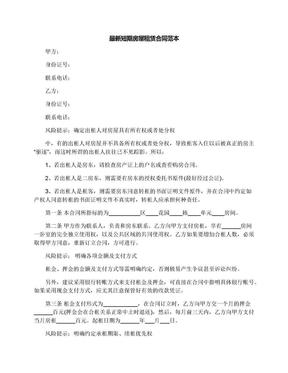 最新短期房屋租赁合同范本.docx