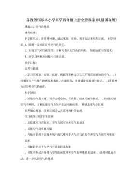 苏教版国标本小学科学四年级上册全册教案(凤凰国标版).doc