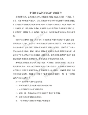 中国血型试剂投资方向研究报告.doc