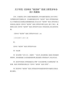 """关于印发《苏州市""""姑苏杯""""优质工程奖评审办法》的通知.doc"""